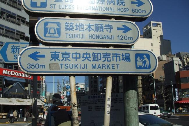 This Way to Tsukiji